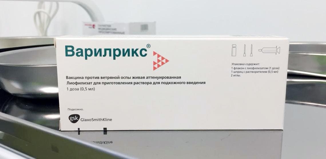 Вакцина Варилрикс